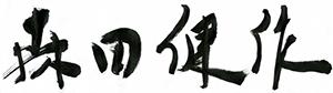森田知事サイン