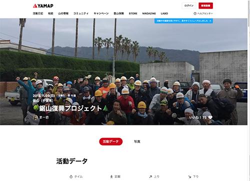 YAMAPイメージ